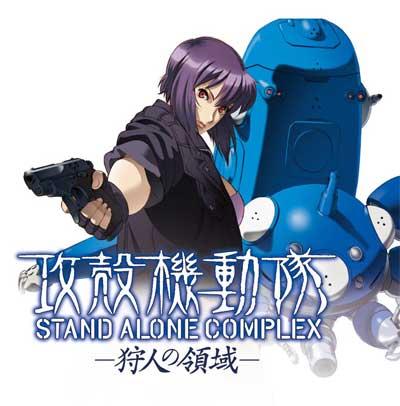 GISStandAloneComplex.jpg